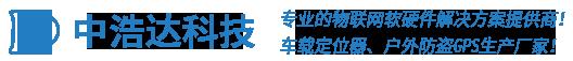 深圳市中浩达科技有限公司